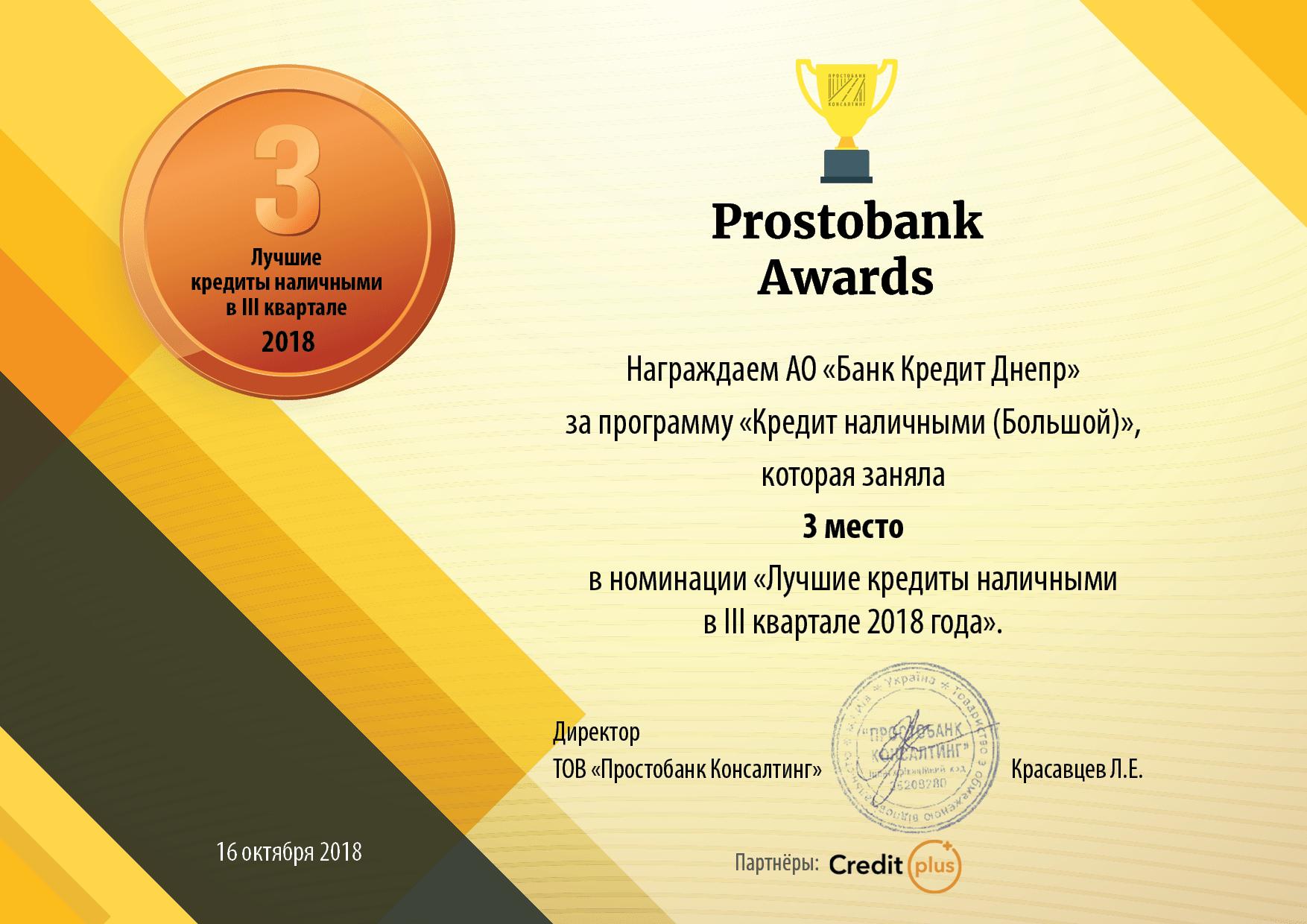 банк украина кредит наличными кредит на банковскую карту сбербанка