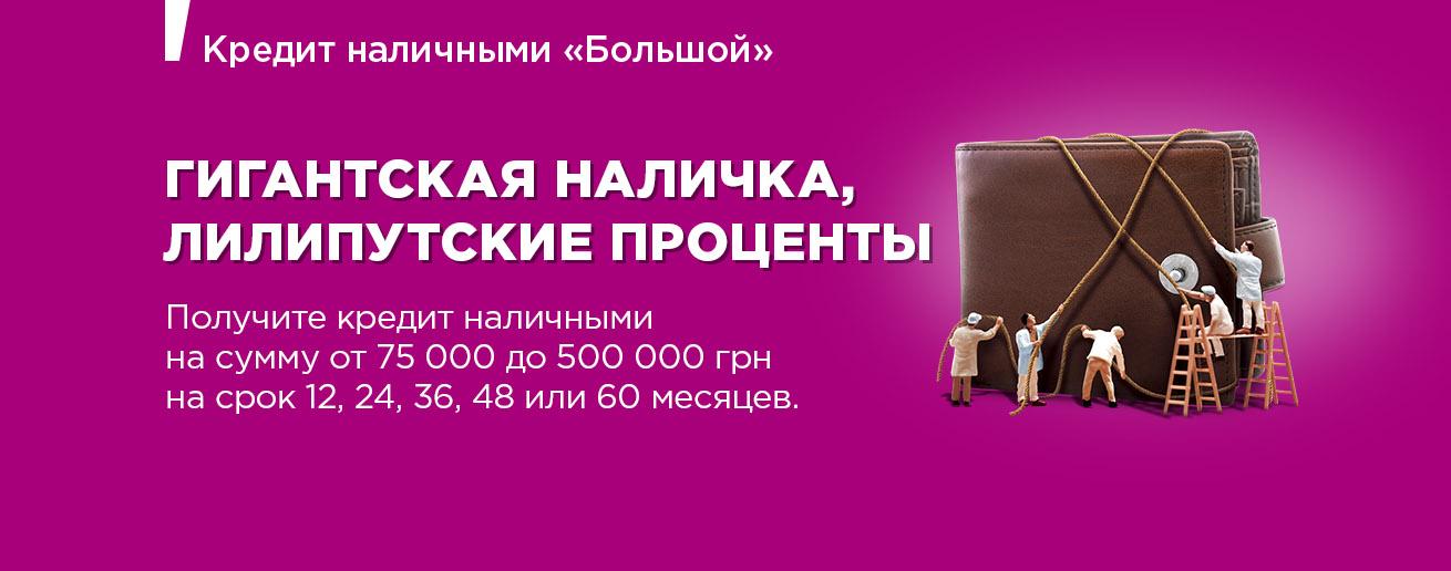 интернет банкинг кредит днепр центр кредит банкомат рядом