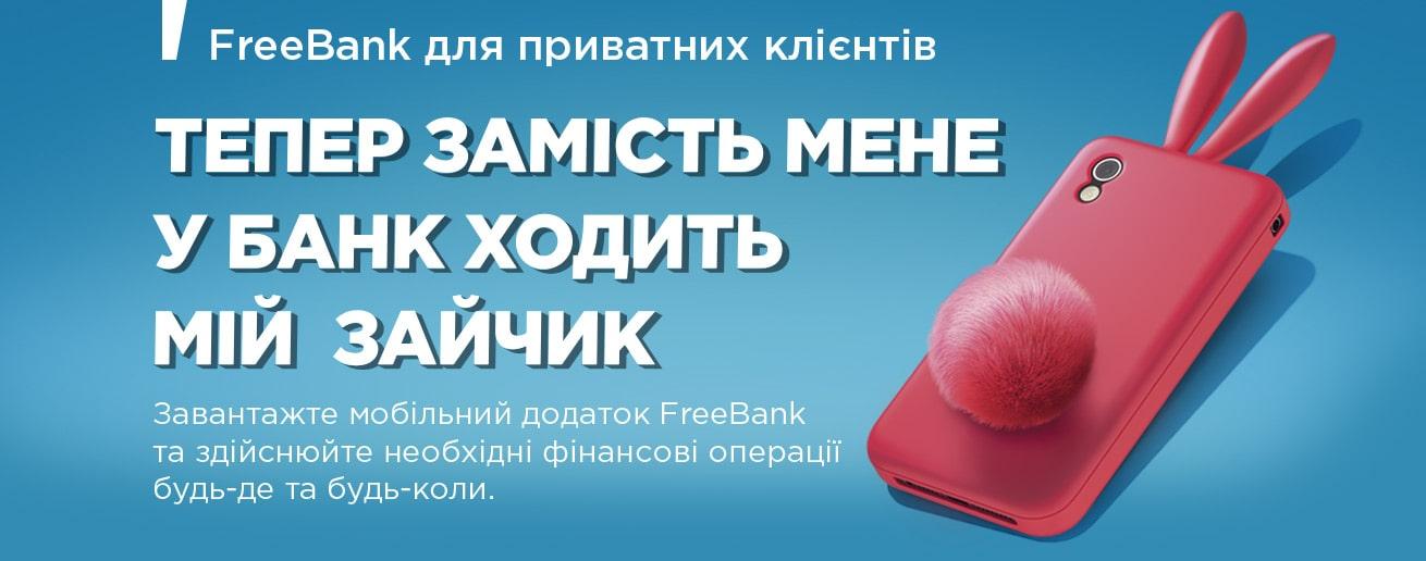 Інтернет банкінг кредит дніпро